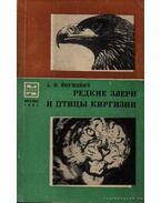 Kirgizia ritka madarai és vadai (Редкие звери и птицы Киргизии)