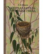 Madárfészkek határozója (Определитель птичьих гнезд)