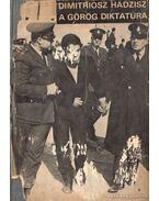 A görög diktatúra