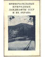 A Szovjetúnió jelentős természeti tájai és azok védelme (Примечательные природные ланд&#