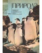 Természet 1976/4 (Природа 1976/4)