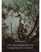 A Szovjetúnió természetvédelmi területein (По заповедникам Советского Союза)