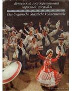 Das Ungarische Staatliche Volksensemble (dedikált)