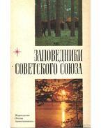 A Szovjetunió természetvédelmi területei (Заповедники Советского Союза)
