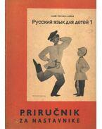 Русский язык для детей 1