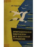 Északkelet Türkmenisztán ornitológiai telepei (Орнитологияеские комплексы юго-