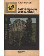 Természetvédelmi- és védett területek (Заповедники и заказники)