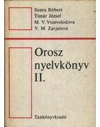 Orosz nyelvkönyv II. - Suara Róbert, Tímár József, Vszevolodova, V. M., Zavjalova, M. V.