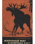 A Szovjetunió természete és állatvilága (Животный мир и природа СССР)