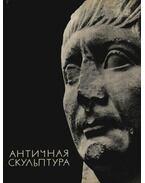 Az antik szobrászat - Róma (Античная скульптура - Рим)