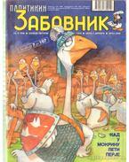 Politikin Zabavnik 1996. II. 23.
