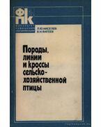 A mezőgazdasági szárnyasok fajtái, rokonsági viszonyaik (Породы, линии и кроссы сельскох&#1086