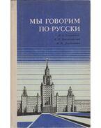 Beszélünk oroszul (orosz nyelvű)