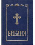 Biblia (bolgár)
