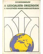 A szocialista országok a nemzetközi munkamegosztásban - Bogomolov, O. T.