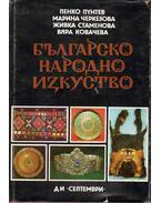 Bolgár népművészet (bolgár)
