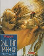 Egyéni frizura (orosz) - Bolz, Elke