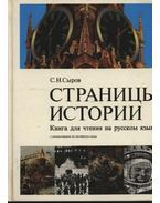 Страницы Истории
