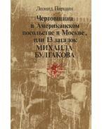 Ördöngősség a moszkvai Amerikai Nagykövetségen, avagy Mihail Bulgakov 13 talánya (OROSZ)