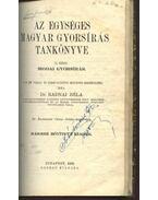 Az egységes magyar gyorsírás tankönyve II.rész - Irodai gyorsírás
