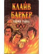 Pokolkeltő (orosz) - Clive Barker