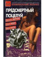 Csók a halál előtt (orosz)
