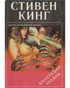 Csontkollekció (orosz)