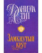A kör bezárul (orosz) - Danielle Steel