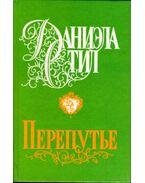 Keresztutak (orosz) - Danielle Steel