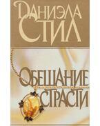 Megváltó szerelem (orosz) - Danielle Steel