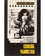 A gyilkosság módja (orosz) - Ed McBain, Gardner, Erle Stanley, Raymond Chandler