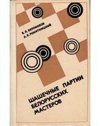 Fehérorosz mesterek dámajátszmái (orosz)