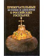 Figyelemre méltó történetek és anekdoták az orosz uralkodókról (orosz)