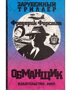 A csaló (orosz) - Frederick Forsyth