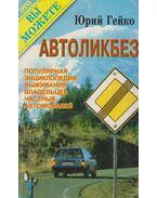 Autótulajdonosok kisenciklopédiája (orosz) - Gejko, Jurij