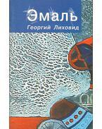 Georgy Likhovid: Enamel