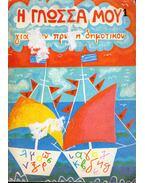 Görög nyelvkönyv általános iskolásoknak (görög)