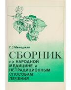 A népi gyógyászat és a nem hivatalos kezelési eljárások könyve (orosz)