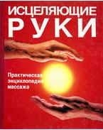 Gyógyító kezek (orosz)