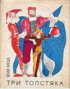 Három kövér ember (orosz)