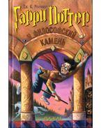 Harry Potter és a bölcsek köve (orosz)