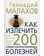 Hogyan gyógytsuk a 200 leggyakoribb betegséget (orosz)