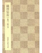 織田信長〈1 無門三略の巻〉 (山岡荘八歴史文庫) (文庫)