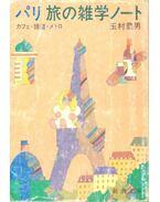 パリ 旅の雑学ノート―カフェ/舗道/メトロ (新潮文庫) (文庫)