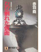 ひび割れた仮面 (ノン・ポシェット) (文庫)