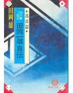 山口組三代目 田岡一雄自伝 (迅雷篇) (徳間文庫) (文庫)