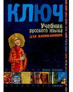 Ключ – Учебник русского языка