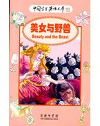 Beauty and the Beast English-Chinese