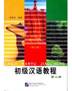 初级汉语教程第二册(修订版)[含光盘]