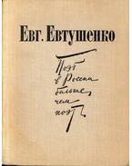 Поэт а России-больше, чем поэт